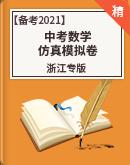 【浙江省专用】备考2021中考数学仿真模拟试卷