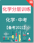 [备考2021]中考化学复习分层训练专辑