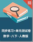 人教版数学八年级下册同步练习+单元测试卷(含答案)