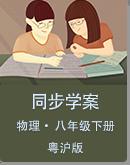 粤沪版物理八年级下册同步学案