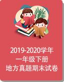 【统编版】全国各地区2019-2020学年一年级下册语文期末检测试卷汇总