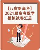 【八省新高考】八省各地区2021届高考数学模拟试卷汇总
