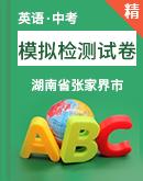 湖南省张家界市2021年初中毕业学业水平考试英语模拟检测试卷(含听力书面材料+答案)