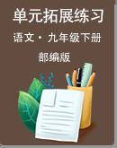 2020-2021学年部编版九年级下册语文各单元拓展练习(附答案)