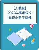 【通用版】2022年高考语文知识小册子 课件