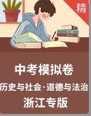 2021年浙江中考历史与社会.道德与法治模拟卷