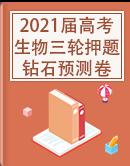 2021届高考生物三轮押题钻石预测卷(部分省市)