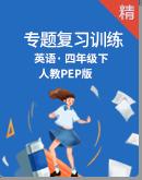 人教PEP版英语四年级下册期中专题复习训练(含答案)
