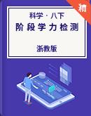 浙教版科学八年级下册期中专题复习练习(含解析)