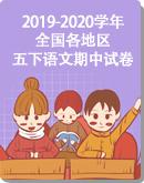 (统编版)2019-2020学年全国各地五年级下册语文期中测试卷汇总