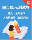 【2021年春季】统编版(五四学制)三年级下册 同步单元测试卷附答案