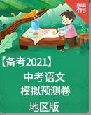 【备考2021】中考语文模拟预测卷(地区版)