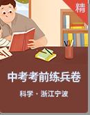 浙江省宁波市2021年科学中考考前练兵卷(原卷+解析卷+答题卷 )