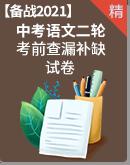 【备战2021】中考语文二轮 最后一战考前查漏补缺 试卷