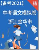 2021年浙江省金华市 中考语文模拟卷