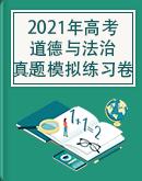 2021年高考道德與法治真題模擬練習卷(原卷板+解析版)