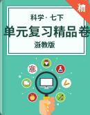 浙教版科学七年级下册单元复习精品卷(三种难度)