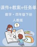 【同步配套】人教版四年级下册数学教案+课件+任务单