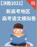 【决胜2021】新高考地区 高考语文模拟卷