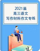2021届高三语文写作材料作文专练(含答案)