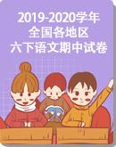 (统编版)2019-2020学年全国各地六年级下册语文期中测试卷汇总