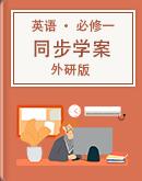 高中英语外研版必修1同步学案