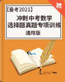 【备考2021】冲刺中考数学 选择题真题专项训练(原卷+解析)