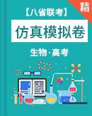 【备考2021】生物高考仿真模拟卷(八省联考)