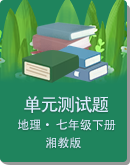 2020-2021学年湘教版地理七年级下册单元检测题(Word版含答案)