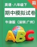 牛津版(深圳 广州)初中英语八年级下学期期中考试模拟试卷(含解析)