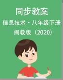 闽教版(2020)信息技术八年级下册同步教案