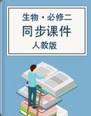 2020-2021学年高一生物人教版必修二同步课件
