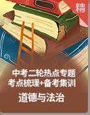 2021中考道法二轮复习热点专题考点梳理+备考集训 (Word版+ppt版)