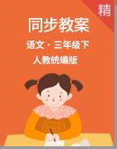 【2021年春季】统编版语文三年级下册 同步教案