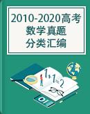 2010-2020高考数学真题分类汇编(Word版,含解析)