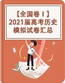 【全国卷Ⅰ】2021届高考历史各地区模拟试卷汇总