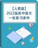 【人教版】2022届高中语文一轮复习课件