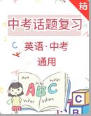 2021年中考英语中考话题复习:(优课)课件