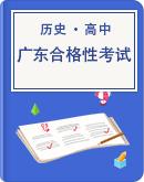新教材高中历史学考(广东合格性考试)(课件+练习)