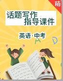 中考英语书面表达话题写作指导课件