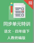 【单元特训】2021统编版语文四年级下册同步单元测试卷(含答案)