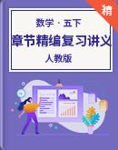 人教版数学五年级下册期中章节复习精编讲义(思维导图+知识点+达标检测)