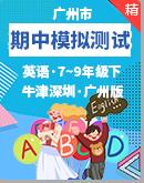 广州市(牛津深圳·广州版)2020--2021学年7~9年级下学期英语期中模拟测试题(含答案)