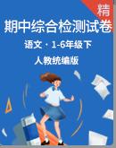 【2021年春季】统编版小学语文1-6年级下册 期中综合检测试卷(含答案)