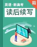 【广州专版】新高考英语——读后续写(教案+学案)