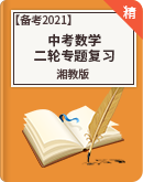 【备考2021】湘教版中考数学 二轮专题复习(含解析)