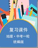 2021年中考地理湘教版复习课件