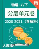 【分层专题测试】2020—2021学年人教版八年级物理下册  同步单元卷(含答案)