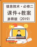 浙教版(2019)信息技术必修2信息系统与社会 课件+教案(表格式)