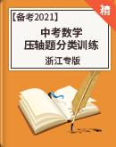 【浙江专版】备考2021中考数学压轴题分类训练(含答案)